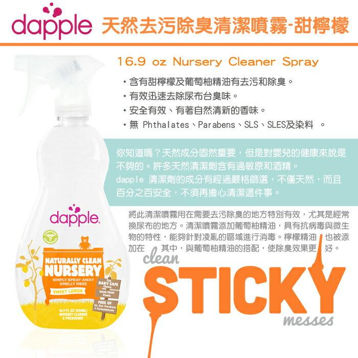 Dapple - 天然去汙除臭清潔噴霧 (甜檸檬) 500ml 3