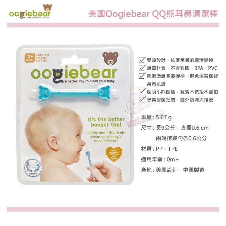 【大成婦嬰】公司貨 美國Oogiebear QQ熊 耳鼻清潔棒 (單入)