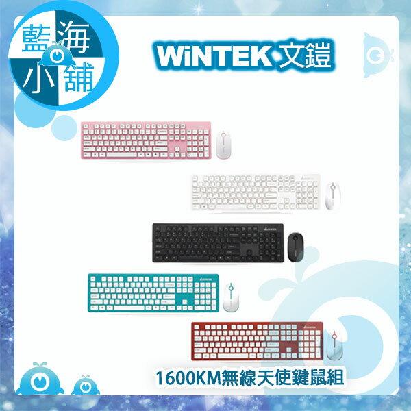 WiNTEK文鎧1600KM無線天使鍵盤滑鼠鍵鼠組(白粉黑黑藍藍五色任選)