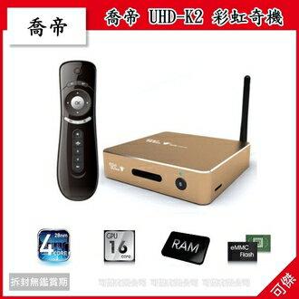可傑  Lantic 喬帝 UHD-K2 彩虹奇機 Android 智慧電視盒 + 彩虹飛鼠 無線遙控器