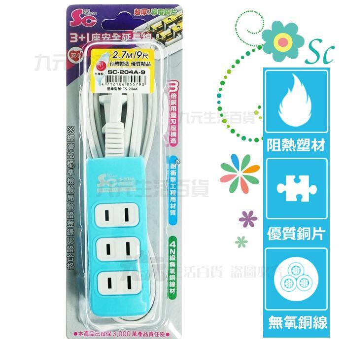 【九元生活百貨】SC204A-9 3+1座安全延長線/9尺 4插 電源延長線 台灣製 204A9