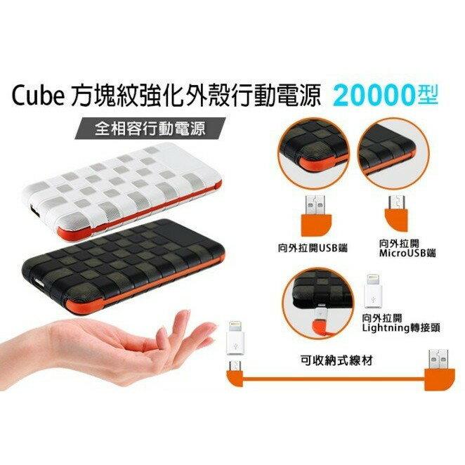 【Fun心玩】Cube方塊紋 行動電源 20000型 總輸出2.1A 可收合式線材 燈號電量顯示 充電快速 電壓穩定