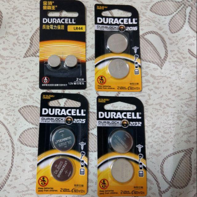 金頂 金霸王 鈕扣 電池 (共4種)鈕扣電池 (公司貨)DURACELL (2粒裝)