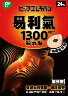 易利氣1300磁力貼(24粒)【樂寶家】