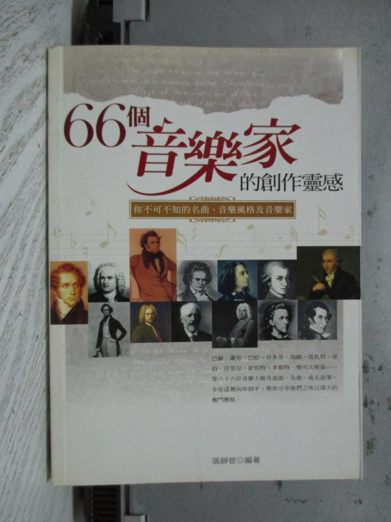【書寶二手書T1/音樂_NCI】66個音樂家的創作靈感_張靜哲