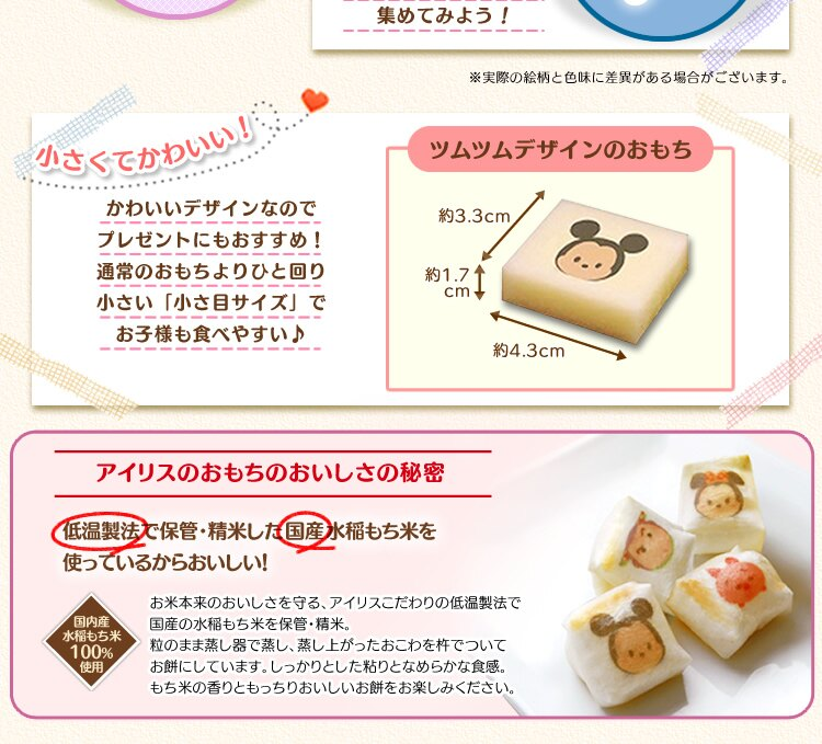 有樂町進口食品 迪士尼限定 tsum tsum 造型烤年糕麻糬 (10入) 300g 烤肉也好有趣! 4562403552563 4