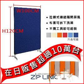 《ZIP LINK》拉鍊連結/可拆洗/辦公室隔間屏風/OA屏風/隔板/屏風展示板-不含腳座(W1000mm X D27mm X H1200mm)(ZF-100S)