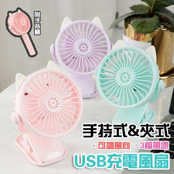 台灣現貨 桌上型風扇 USB充電 迷你風扇 手持風扇 可調節角度 方便攜帶 手持式 風扇 兩用 夾式風扇 夾子風扇 0