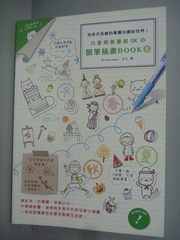 ~書寶 書T7/藝術_KIN~只要照著畫就OK的簡筆插畫BOOK5_  Duck