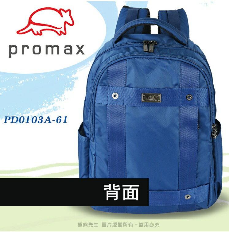 《熊熊先生》75折推薦 Promax 後背包旅行包 雙肩包行李包 PD0103A 平板筆電收納包 可手提