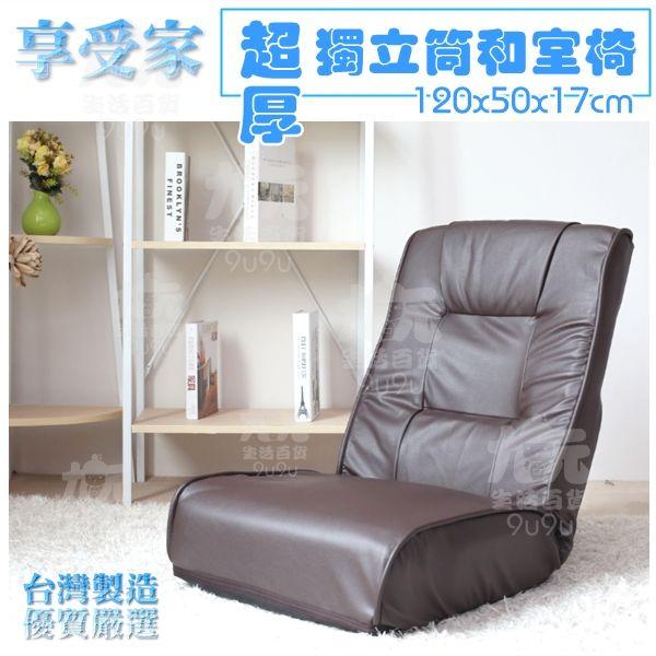 【九元生活百貨】享受家 超厚獨立筒和室椅 五段式 椅凳 躺椅