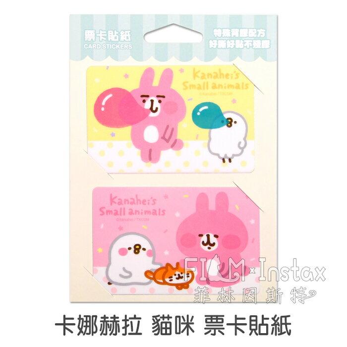 【 卡娜赫拉 貓咪 票卡貼紙 】 正版授權 Kanahei 兔兔 P助 悠遊卡貼 菲林因斯特 - 限時優惠好康折扣