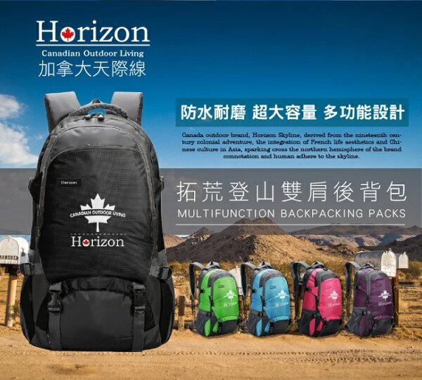 Horizon天際線拓荒者登山後背包45L801-HRZ-008