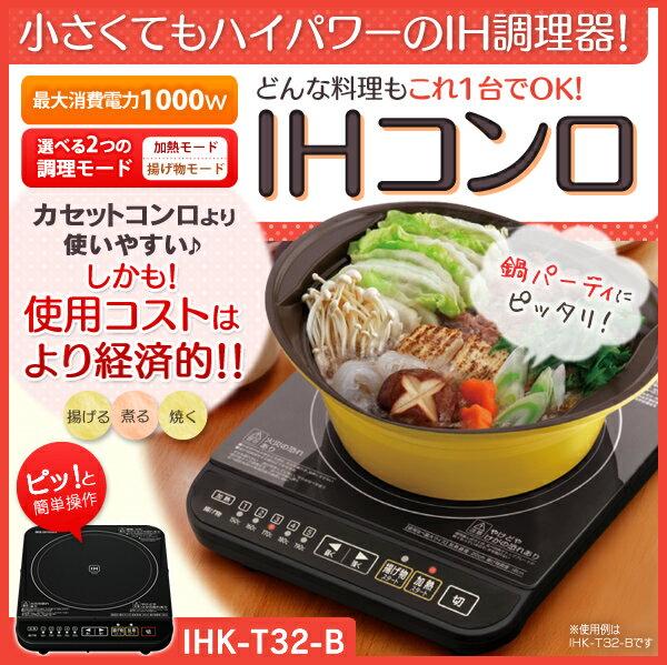 0運費!日本IRIS OHYAMA / 電磁爐 / IHK-T32-B。共1色-日本必買 日本樂天代購(4730*2) 0