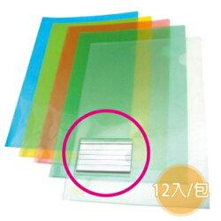 新德牌 L型資料夾 透明文件夾 E310夾 (附名片套) (A4) (12入)
