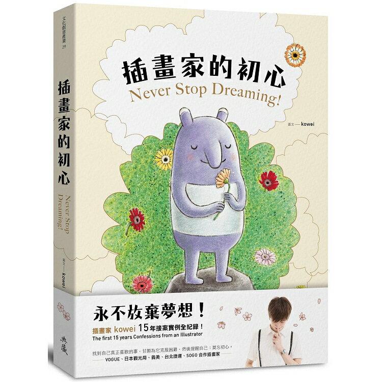插畫家的初心 :永不放棄夢想!插畫家 kowei 15年接案實例全紀錄!