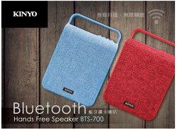 KINYO BTS-700 藍牙讀卡喇叭 藍牙 喇叭 音響 讀卡  音樂 播放