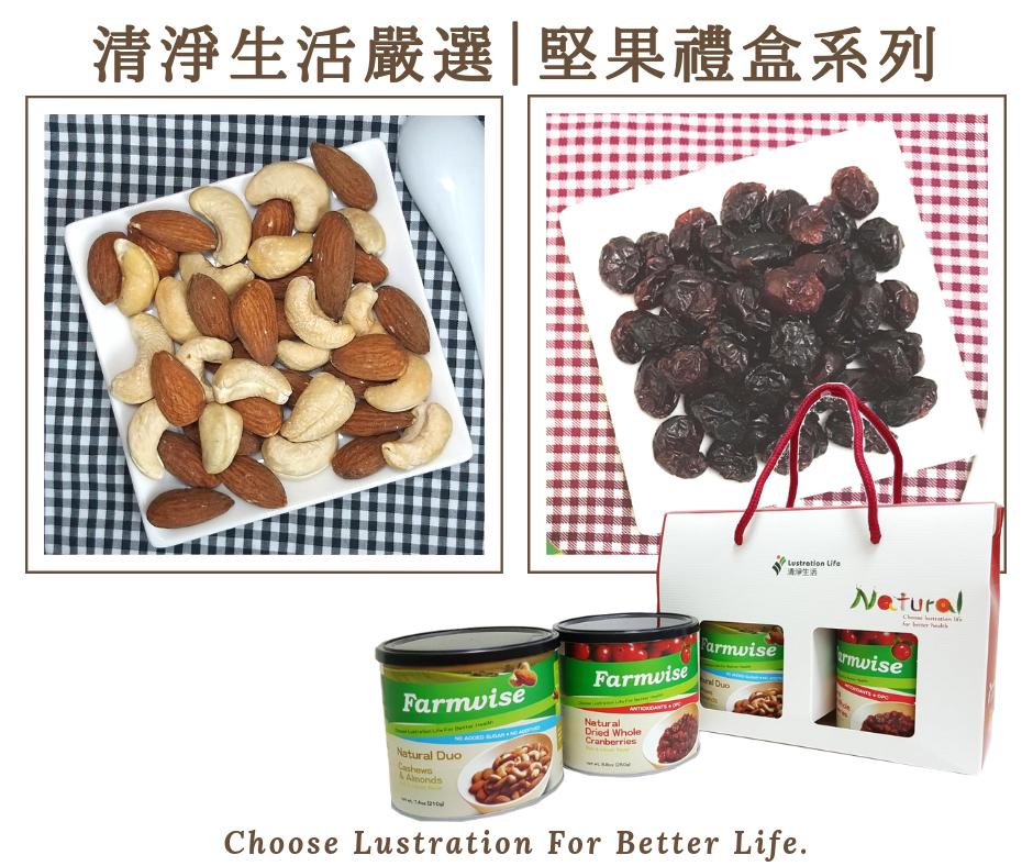 高CP禮盒-天然腰果杏仁果210g+整顆蔓越莓乾250g 2入禮盒【清淨生活】