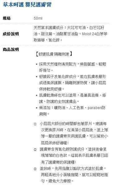 nac nac - 草本呵護嬰兒護膚膏 50ml 2