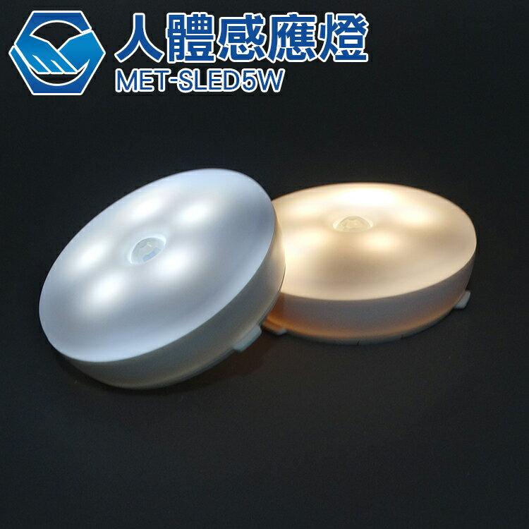 MET-SLED5W 感應距離長 隱藏抽拉掛勾 人體感應燈LED白光 感應夜燈 衣櫃感應燈
