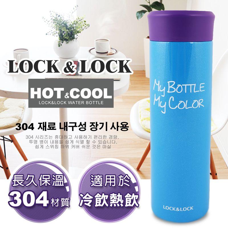 ~樂扣樂扣~Hot  Cool系列潮流色彩MY BOTTLE保溫瓶 390ML^(藍^)