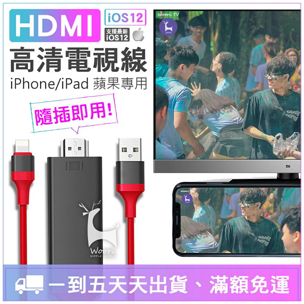 iphone轉hdmi 同屏器 1080p 影音轉接線 lightning轉hdmi 手機投影 螢幕分享器 iPhone X可用(滿499售價再打95折)