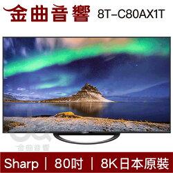 SHARP 夏普 8T-C80AX1T 80吋 真8K 液晶電視 | 金曲音響