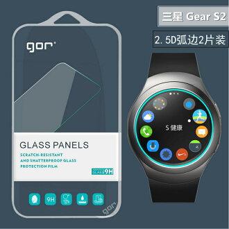【GOR鋼化膜】三星 Samsung Gear S2 R720 智慧手錶 鋼化玻璃保護貼/9H硬度防刮保護膜/玻璃膜-二片裝