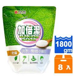 加倍潔 洗衣液體小蘇打補充包-防蟎配方 1800gm (8入)/箱
