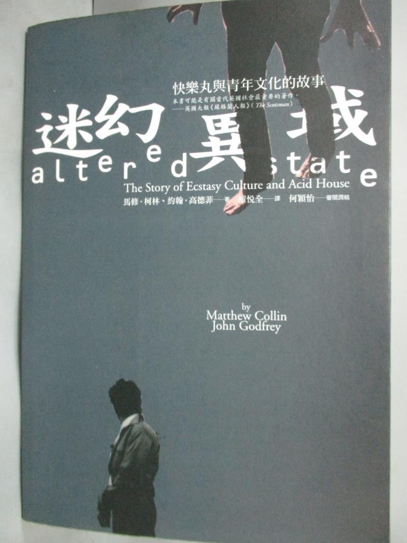 ~書寶 書T6/翻譯小說_JOA~迷幻異域:快樂丸與青年文化的故事_馬修.柯林