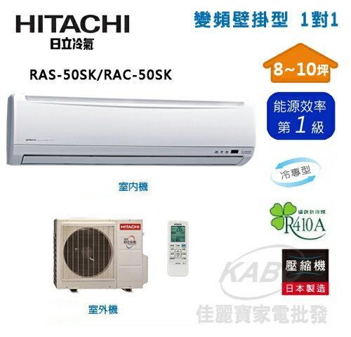 【佳麗寶】-來電享加碼折扣(含標準安裝)日立7-10坪 精品冷專型 一對一分離式冷氣RAS-50SK1/RAC-50SK1
