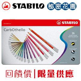 限量供應 祕密花園 STABILO 德國天鵝 CarbOthello 4.4mm 粉彩筆(1436-6) 36色 / 盒