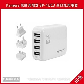 可傑 Kamera 4 Port USB 萬國充電器 SP-4UC3 高效能充電器