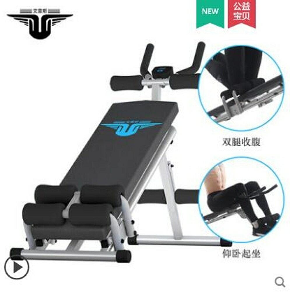仰臥起坐健身器材家用多功能男士腹部鍛煉收腹機美腰機女QM   【歡慶新年】
