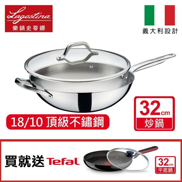 LAGOSTINA樂鍋HERO系列1810頂級不鏽鋼炒鍋32CM(含蓋)+特福32CM不沾平底鍋(加蓋)