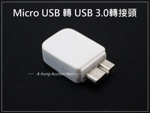 【A-HUNG】Micro USB 轉 USB 3.0 轉接頭 行動硬碟 傳輸線 轉換頭 轉接器 轉換器
