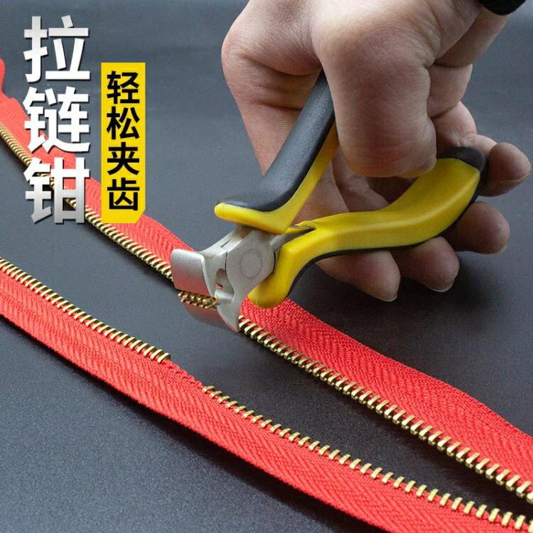 拉鏈鉗子頂切鉗拉鏈安裝夾剪工具DIY手工皮具家用拉鏈拔齒剪齒鉗