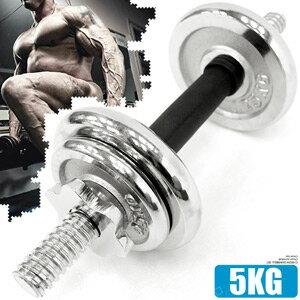 電鍍5公斤啞鈴組合(包膠握套)11磅可調式5KG啞鈴.短槓心槓片槓鈴.重力舉重量訓練.運動健身器材.推薦哪裡買C113-305