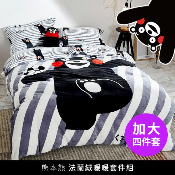 正版授權熊本熊法蘭絨加大舖棉床包四件組✤朵拉伊露✤