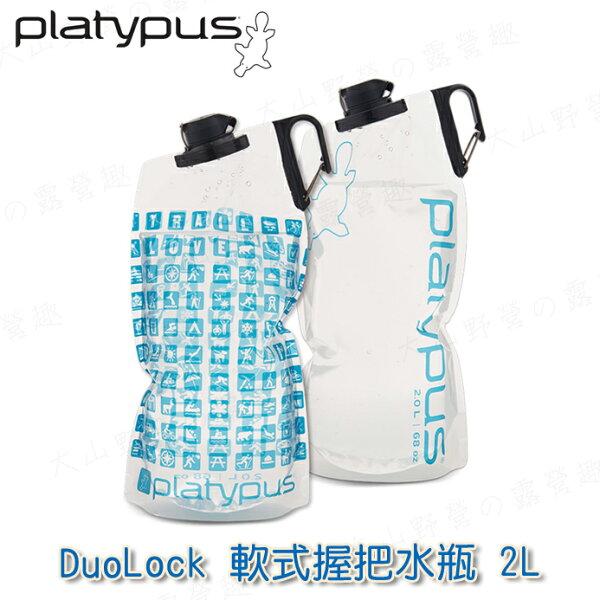 【露營趣】Platypus鴨嘴獸0990509904DuoLock軟式握把水瓶2L摺疊水袋蓄水袋水壺登山露營自行車