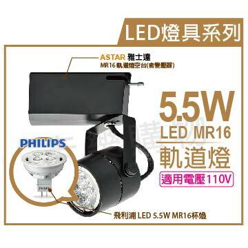 PHILIPS飛利浦 純淨光 LED 5.5W 6500K 24度 110V 可調式 黑鋁 MR16軌道燈 _ ZZ430002B