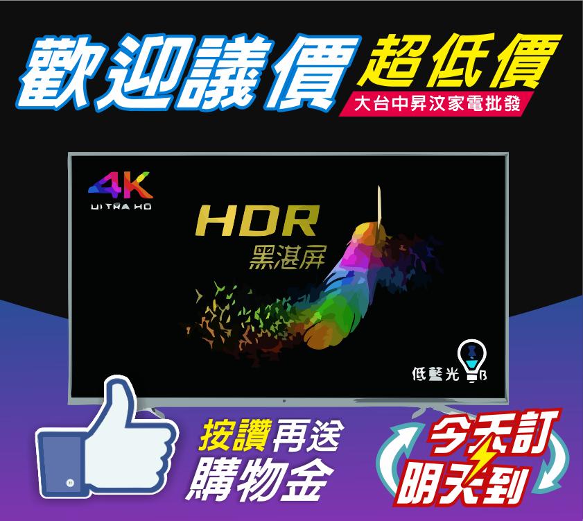 歡慶新開館『再送智慧手表』BenQ 4K HDR護眼大型液晶65SY700更勝65IZ7500/65KU6000/55KS7000