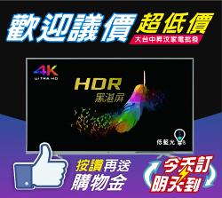 BenQ 4K HDR護眼大型液晶65SY700更勝65IZ7500/65KU6000/55KS7000