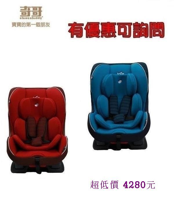 *奇哥Joie tilt 雙向0-4歲汽車安全座椅/汽車座椅(二色可挑) 4280元(有優惠可詢問)
