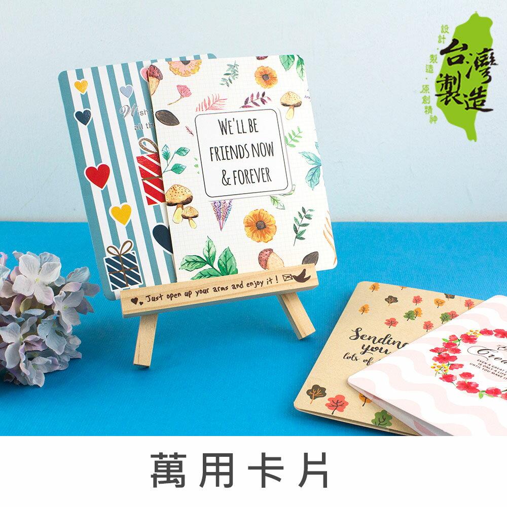 珠友 GB-25021 萬用卡片/祝福感謝賀卡/創意可愛卡片/直式(05-08)