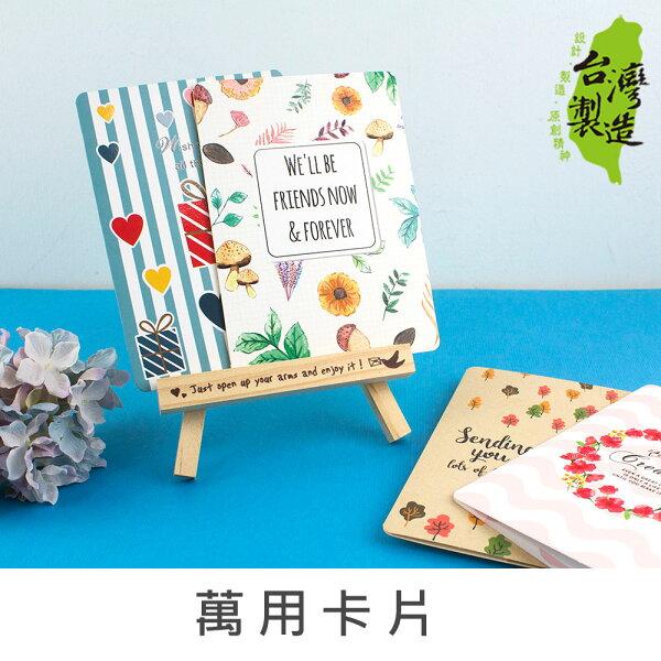 珠友GB-25021萬用卡片祝福感謝賀卡創意可愛卡片直式(05-08)