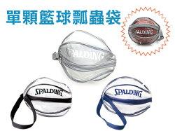 ≡排汗專家≡【99300300】SPALDING 籃球袋(NBA 免運 單顆裝 瓢蟲袋 收納袋 斯伯丁
