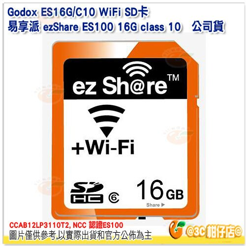 易享派 Ez Share 16G WiFi SD卡 開年公司貨 無線SD卡 WiFi ES16G/Class 10
