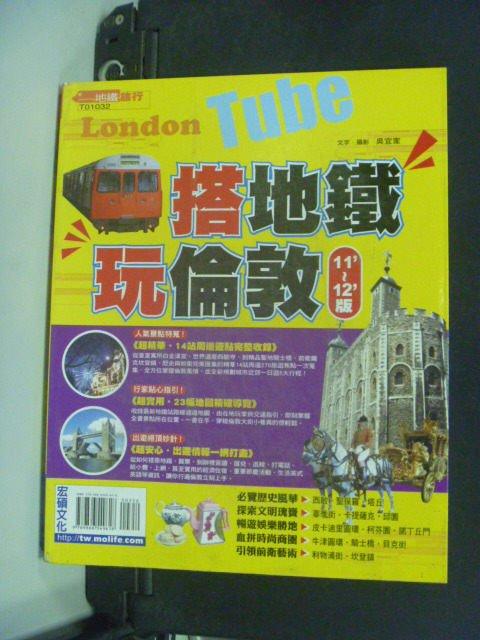 【書寶二手書T3/旅遊_KJC】搭地鐵‧玩倫敦11~12版_王華琳