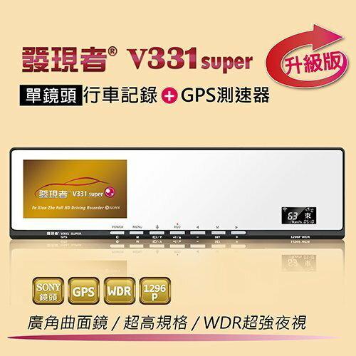 送32G卡+3孔擴充『 發現者 V331 super 單鏡頭 』GPS測速器+曲面鏡後視鏡+行車記錄器/1296P/4.5吋螢幕/sony鏡頭/170度廣角/WDR/另售Mio MiVue R60